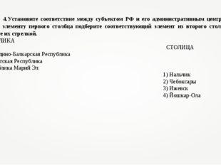 4.Установите соответствие между субъектом РФ и его административным центром: