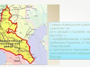 Северо-Кавказский район граничит на юго-западе с Грузией, на юго-востоке — с