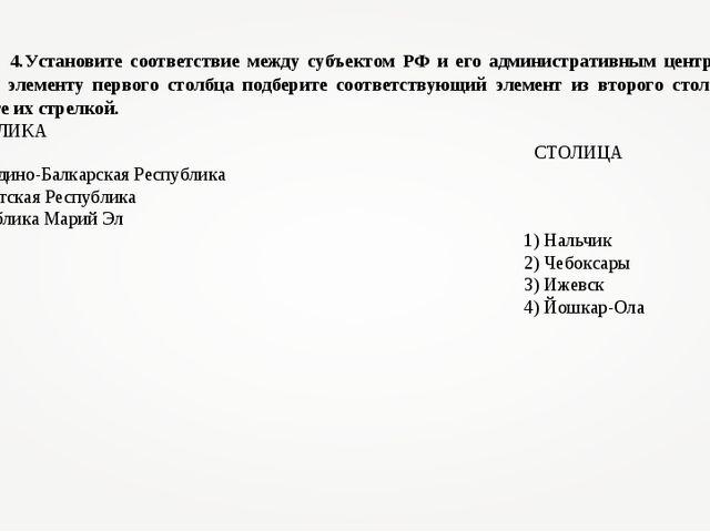 4.Установите соответствие между субъектом РФ и его административным центром:...