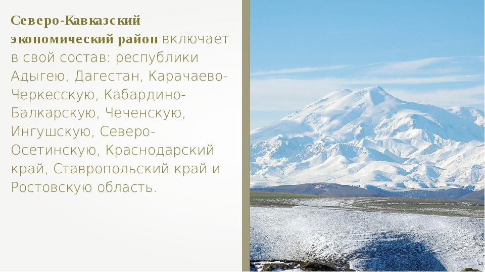 Северо-Кавказский экономический район включает в свой состав: республики Адыг...