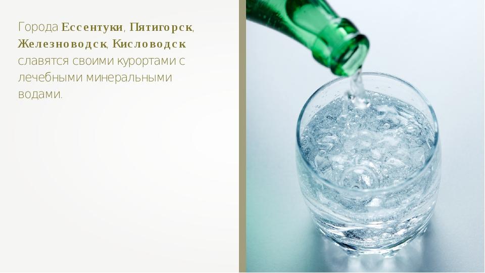 Города Ессентуки, Пятигорск, Железноводск, Кисловодск славятся своими курорт...