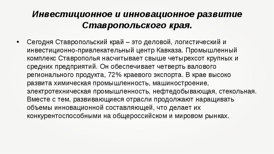 Инвестиционное и инновационное развитие Ставропольского края. Сегодня Ставроп...