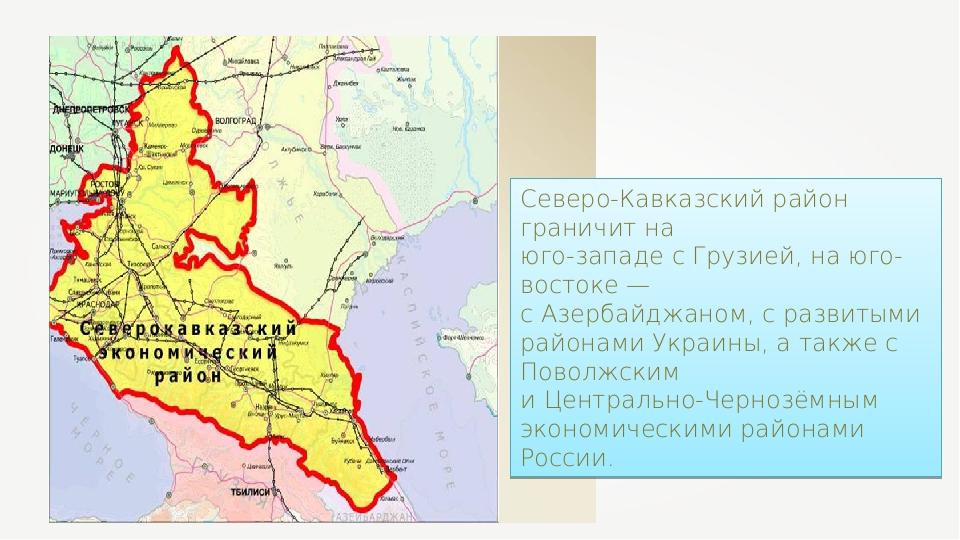Северо-Кавказский район граничит на юго-западе с Грузией, на юго-востоке — с...