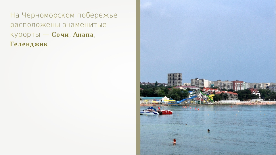 На Черноморском побережье расположены знаменитые курорты — Сочи, Анапа, Гелен...