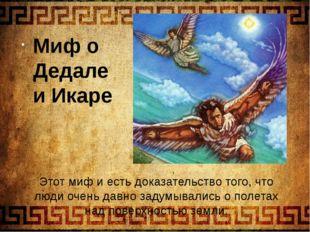 Миф о Дедале и Икаре Этот миф и есть доказательство того, что люди очень давн