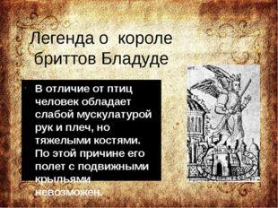 Легенда о короле бриттов Бладуде В отличие от птиц человек обладает слабой му