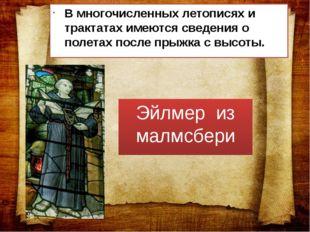 Эйлмер из малмсбери В многочисленных летописях и трактатах имеются сведения о