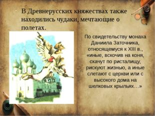 По свидетельству монаха Даниила Заточника, относящемуся к XIIIв., «иные, вск