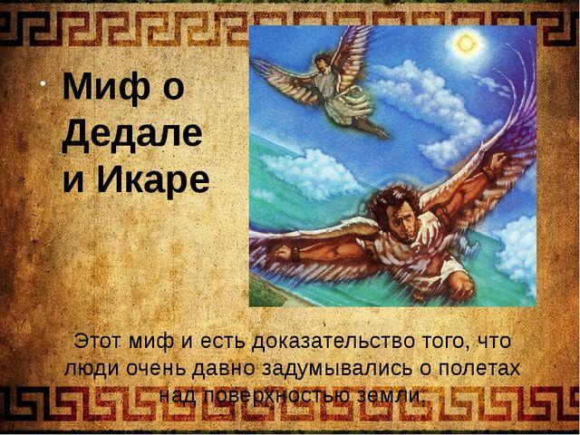 Миф о Дедале и Икаре Этот миф и есть доказательство того, что люди очень давн...