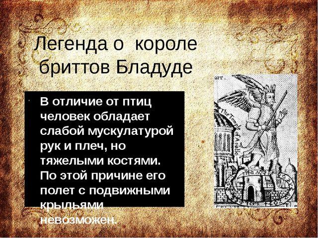 Легенда о короле бриттов Бладуде В отличие от птиц человек обладает слабой му...