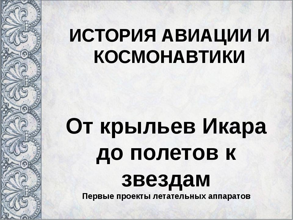 ИСТОРИЯ АВИАЦИИ И КОСМОНАВТИКИ От крыльев Икара до полетов к звездам Первые п...