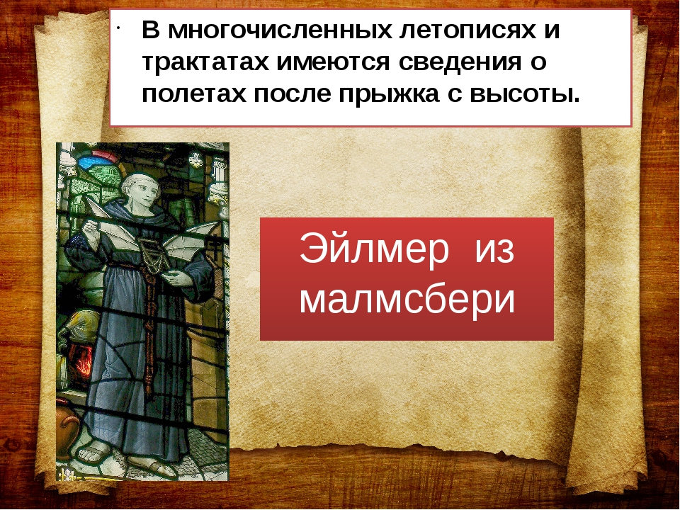 Эйлмер из малмсбери В многочисленных летописях и трактатах имеются сведения о...
