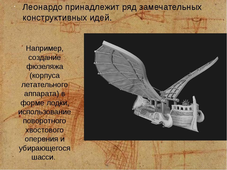 Например, создание фюзеляжа (корпуса летательного аппарата) в форме лодки, ис...
