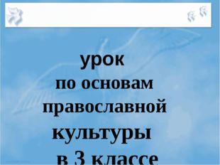 урок по основам православной культуры в 3 классе     по теме«Иконы»