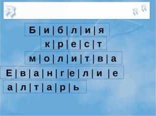 Б | и | б | л | и | я к | р | е | с | т м | о | л | и | т | в | а Е | в | а