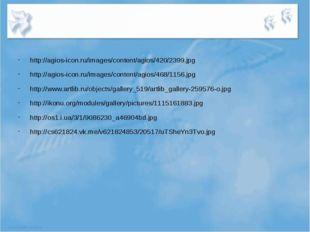 http://agios-icon.ru/images/content/agios/420/2399.jpg http://agios-icon.ru/i