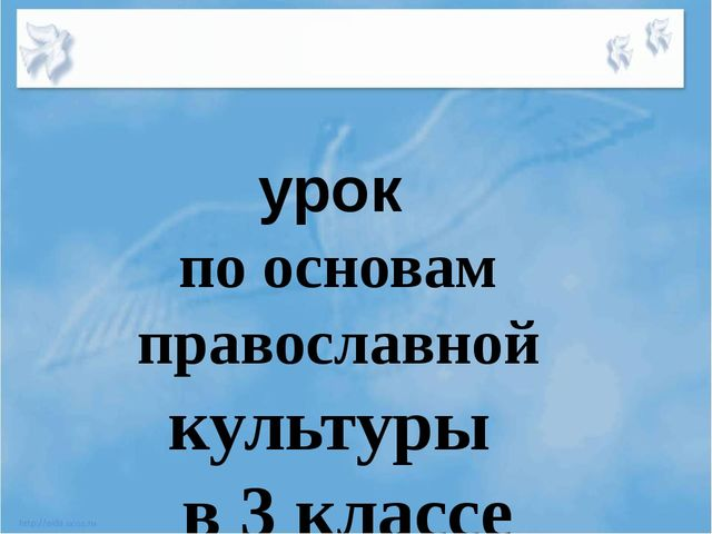 урок по основам православной культуры в 3 классе     по теме«Иконы»   ...