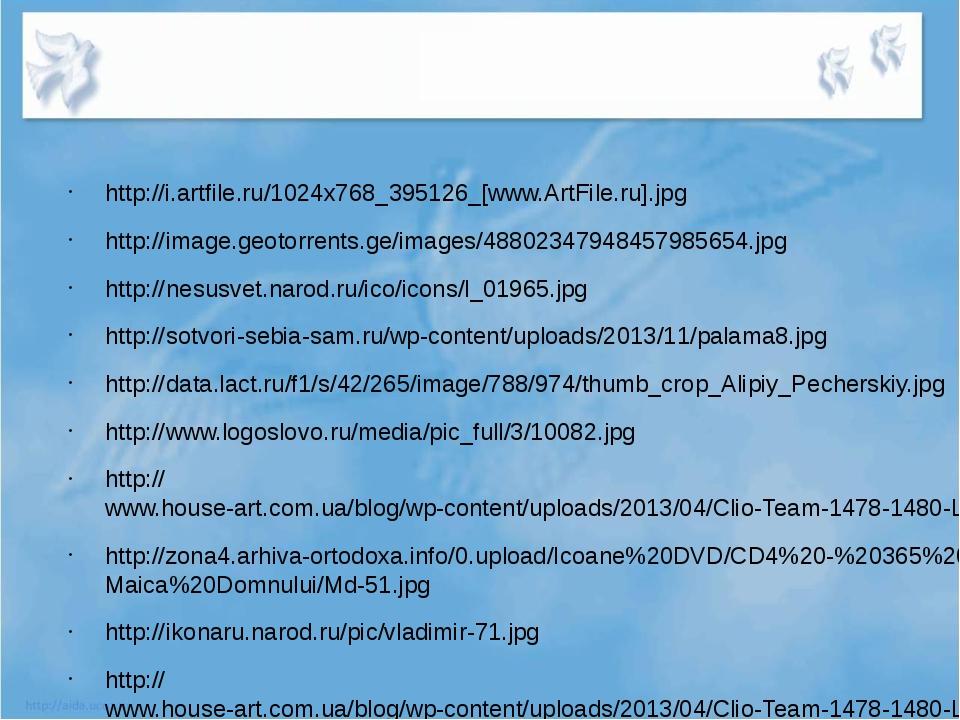 http://i.artfile.ru/1024x768_395126_[www.ArtFile.ru].jpg http://image.geotorr...