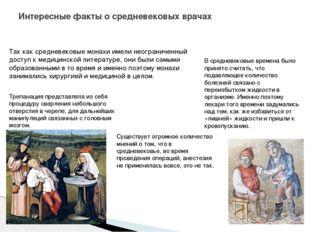 Интересные факты о средневековых врачах Так как средневековые монахи имели не