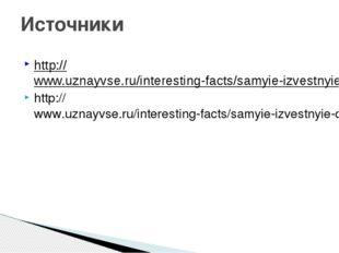 http://www.uznayvse.ru/interesting-facts/samyie-izvestnyie-doktora-v-mire.htm