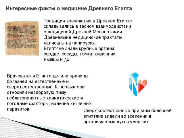 Интересные факты о медицине Древнего Египта Традиции врачевания в Древнем Еги...