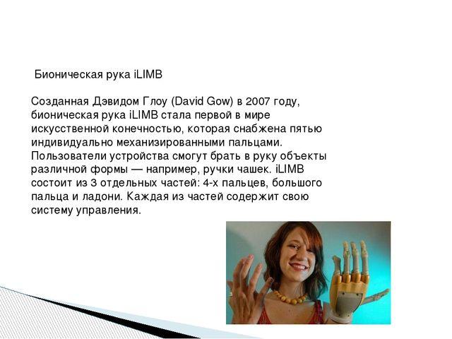 Бионическая рука iLIMB Созданная Дэвидом Глоу (David Gow) в 2007 году, биони...