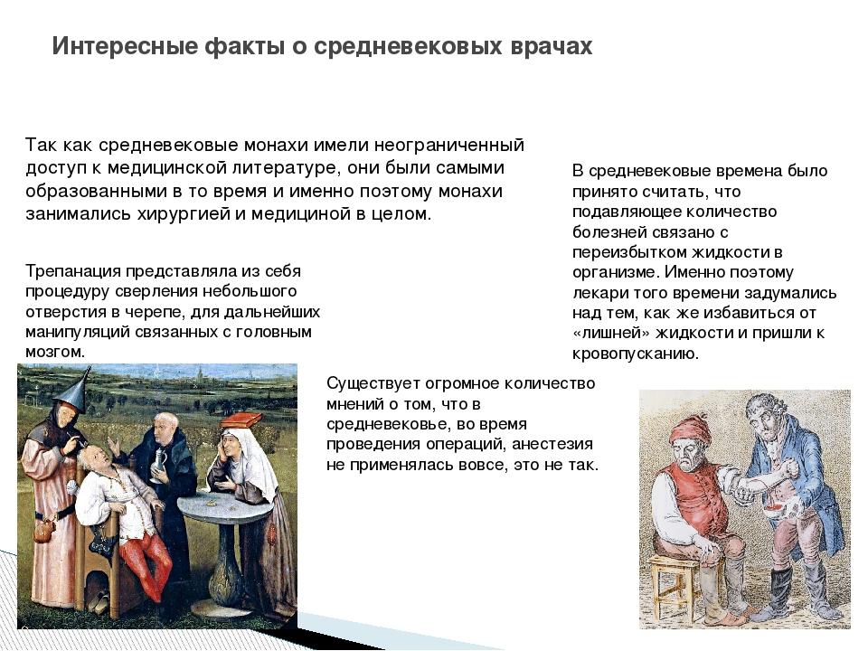 Интересные факты о средневековых врачах Так как средневековые монахи имели не...