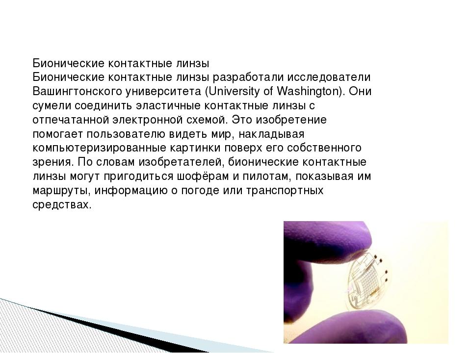 Бионические контактные линзы Бионические контактные линзы разработали исследо...