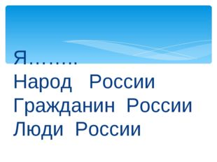 Я…….. Народ России Гражданин России Люди России