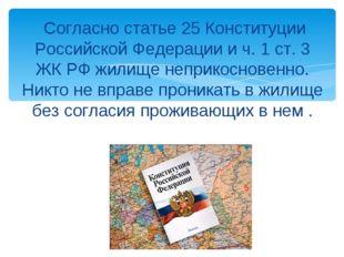Согласно статье 25 Конституции Российской Федерации и ч. 1 ст. 3 ЖК РФ жилищ