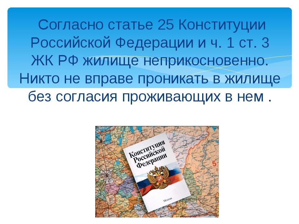 Согласно статье 25 Конституции Российской Федерации и ч. 1 ст. 3 ЖК РФ жилищ...
