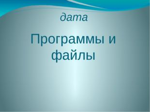 Программы и файлы дата