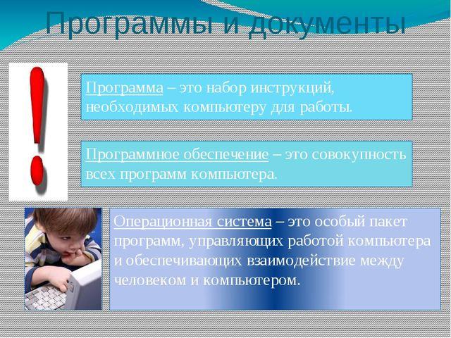 Программы и документы Программа – это набор инструкций, необходимых компьютер...