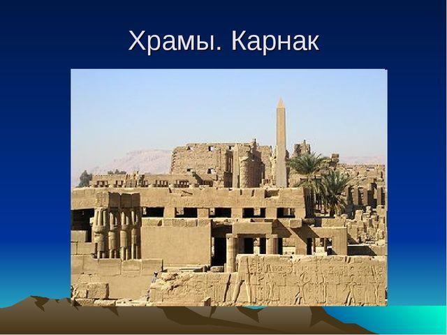 Храмы. Карнак