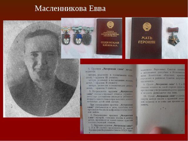 Масленникова Евва