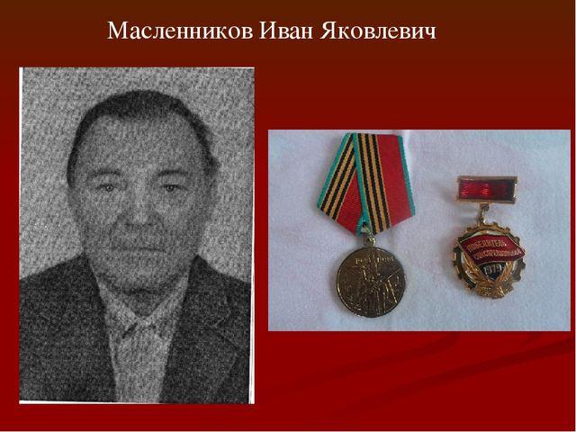 Масленников Иван Яковлевич