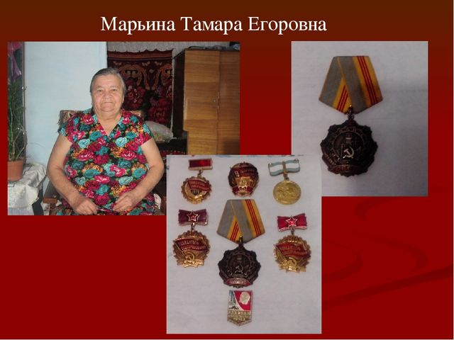 Марьина Тамара Егоровна