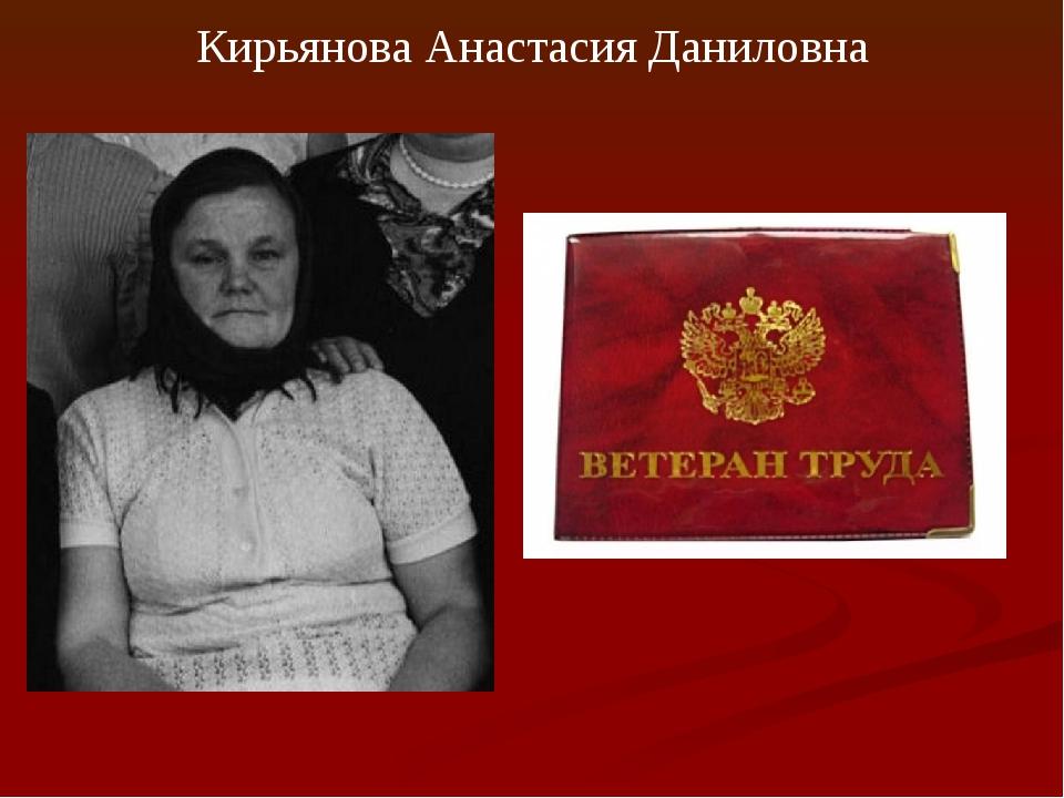 Кирьянова Анастасия Даниловна