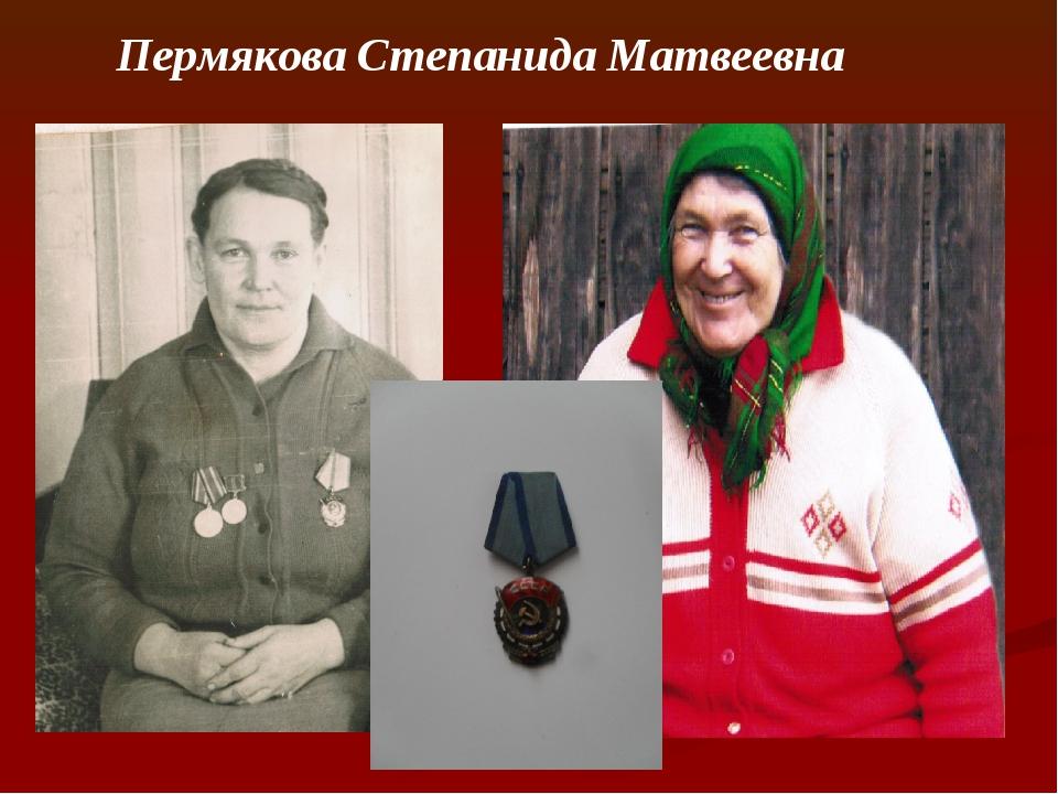 Пермякова Степанида Матвеевна