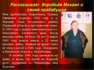 Рассказывает Воробьёв Михаил о своей прабабушке Моя прабабушка Лаврентьева Та