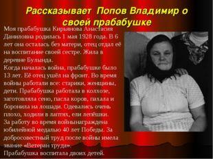 Рассказывает Попов Владимир о своей прабабушке Моя прабабушка Кирьянова Анаст