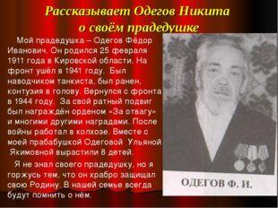 Рассказывает Одегов Никита о своём прадедушке Мой прадедушка – Одегов Фёдор И