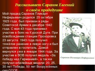 Рассказывает Саранов Евгений о своём прадедушке Мой прадед Саранов Пликарп Не