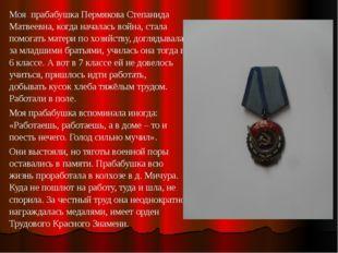 Моя прабабушка Пермякова Степанида Матвеевна, когда началась война, стала пом