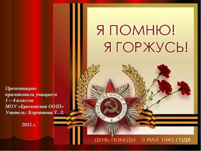 Презентацию приготовили учащиеся 1 – 4 классов МОУ «Брюховская ООШ» Учитель:...