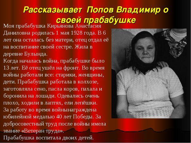 Рассказывает Попов Владимир о своей прабабушке Моя прабабушка Кирьянова Анаст...