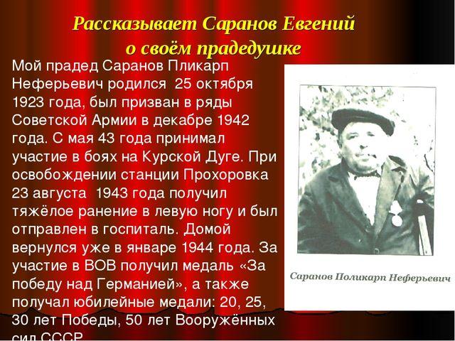 Рассказывает Саранов Евгений о своём прадедушке Мой прадед Саранов Пликарп Не...