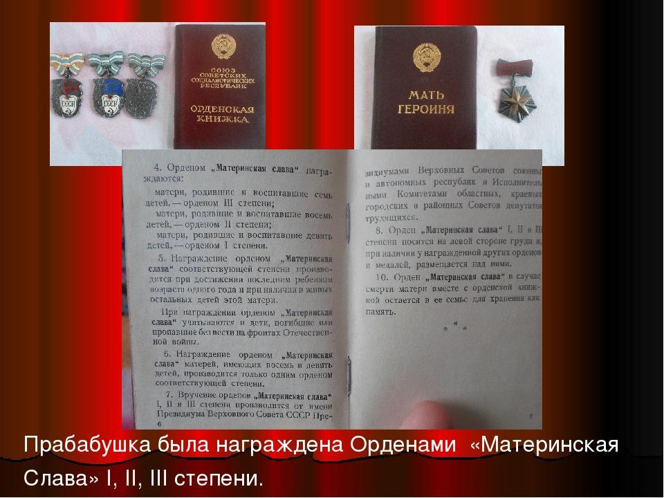 Прабабушка была награждена Орденами «Материнская Слава» I, II, III степени.
