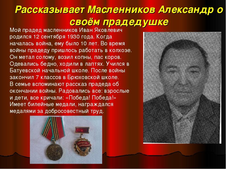 Рассказывает Масленников Александр о своём прадедушке Мой прадед масленников...