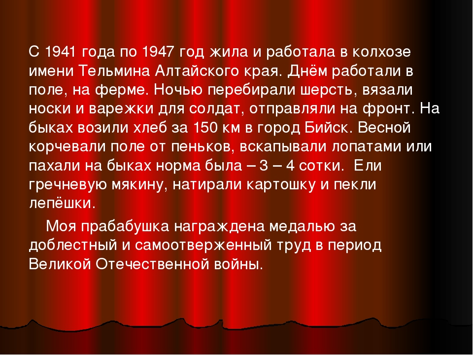 С 1941 года по 1947 год жила и работала в колхозе имени Тельмина Алтайского...